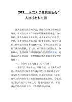 202__公安人员党的生活会个人剖析材料汇报