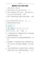 (单元卷)冀教版数学6年级下册期中检测卷2(含答案)【考试】