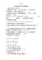 (单元卷)冀教版六年级下册数学第一单元达标测试卷(含答案)【考试】