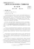 江西省上饶中学2019-2020学年高二下学期期末考试语文试题 Word版含答案
