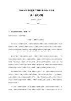 吉林省汪清县第六中学2019-2020学年高二6月月考语文试题 Word版含答案