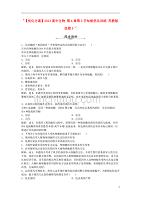 【优化方案】2013高中生物 第4章第2节知能优化训练 苏教版选修3.doc