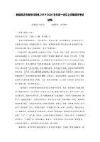 新疆昌吉市教育共同体2019-2020学年高一语文上学期期末考试试题[含答案].pdf