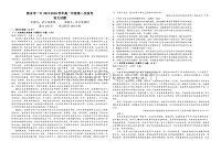 江西省新余市第一中学2019-2020学年高一下学期第二次月考语文试题 Word版含答案