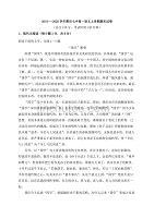 福建省莆田第七中学2019-2020学年高一上学期期末考试语文试题 Word版含答案