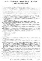 河北省石家庄市第二中学2019-2020学年高一下学期期末考试语文试题答案