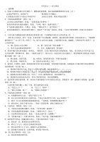 中考语文语言得体题目有答案.doc