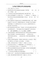 (单元卷)冀教版数学六年级下册第五单元检测卷1(附答案)