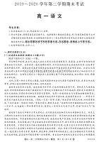 河北省石家庄市第二中学2019-2020学年高一下学期期末考试语文试题