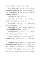 中考语文阅读带答案_阅读《我的叔叔于勒》.doc