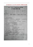 辽宁省新宾县七年级生物上学期期末考试试题(扫描版)新人教版