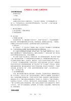 九年级语文《日喻》人教四年制版知识精讲.doc