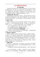 2012年高考数学考前讲话论文 新人教A版.doc