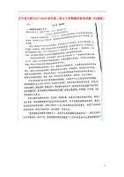 辽宁省五校高二语文上学期期末联考试题(扫描版)