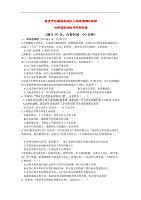 安徽省安庆市外国语学校09-10学年度第二学期七年级政治四月月考试卷粤教版.doc
