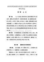 深圳市机场股份有限公司董事会提案管理暂行规定范本