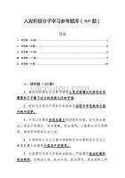 2020入党积极分子学习参考题库507题[含答案]