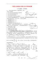陕西省 宁强县天津中学2010届高三物理第七次月考试题.doc