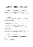太原市二手车流通主体备案办法(试行)