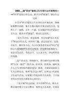 """202__镇""""四全""""爱国卫生专项行动开展情况----""""四全""""爱国卫生行动提升乡村""""颜值""""建设生态宜居"""