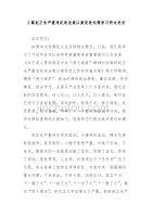 2篇关于赵正永严重违法案以案促改专题学习研讨发言