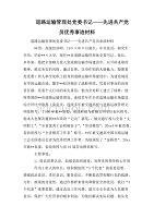 整理道路运输管理处党委书记——先进共产党员优秀事迹材料