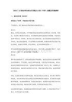 2020.7.25事业单位综合应用能力D类(中学)真题及答案解析