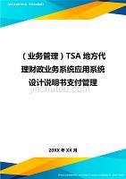 业务管理TSA地方代理财政业务系统应用系统设计说明书支付管理