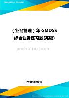 业务管理年GMDSS综合业务练习题完稿