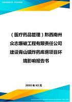 医疗药品管理黔西南州众志爆破工程有限责任公司建设青山镇炸药库房项目环境影响dafa书