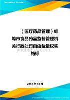 医疗药品管理蚌埠市食品药品监督管理机关行政处罚自由裁量权实施标