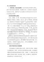 XX市重点研发计划科技支撑重点-项目实施dafadafa(互联网医疗健康方向-超详细) - 副本
