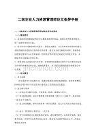 【推荐】2020dafa人力资源管理师二级——论文指导手册+论文格式dafa