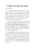 院士专家工作站申报书dafa(超详细)