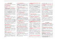 2020人力资源管理师二级(简答题-重点) 打印版