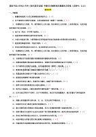 国家开放大学电大专科《现代园艺设施》判断名词解释填空题题库及答案(试卷号:2125)