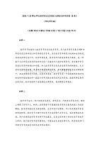 2020.7.25事业单位联考综合应用能力真题及参考答案(B类)