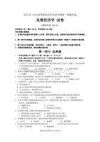 自考发展经济学(00141)试题及答案解析