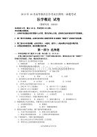 自考法学概论(00040)试题及答案解析