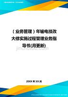 业务管理年输电技改大修实施过程管理业务指导书月更新
