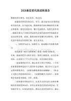 2020基层党代表述职报告(某局领导)