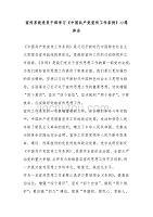 宣传系统党员干部学习《中国共产党宣传工作条例》心得体会范文