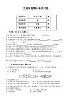 《材料力学》考试试卷A、B卷及答案