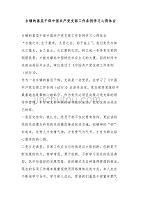 乡镇的基层干部中国共产党支部工作条例学习心得体会范文