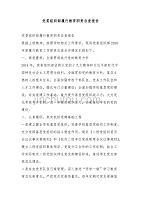 党委组织部履行教育职责自查报告范文