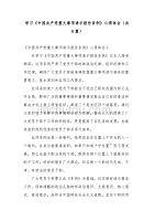 学习《中国共产党重大事项请示报告条例》心得体会(共6篇)范文