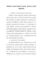 贯彻落实《中国共产党宣传工作条例》、意识形态工作责任制情况报告范文
