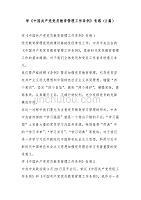 学《中国共产党党员教育管理工作条例》有感(2篇)范文