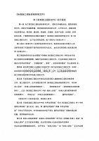 标准施工招标资格预审文件说明