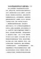 市药监局领导班子述职报告(1)